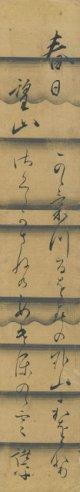 加納諸平短冊「春日望山」