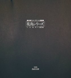 画像1: 島田章三 花鳥シリーズ