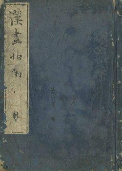 画像1: 漢画指南 乾坤2冊