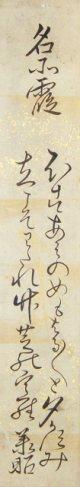 津軽承昭短冊「名所霞」