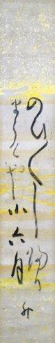 正岡子規短冊幅「のひのひし」
