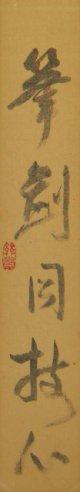 橋本関雪短冊「筆到目技心」