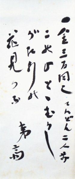 画像1: 石川淳書幅「このひとゝ」