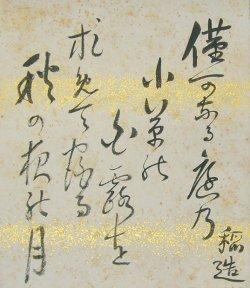 画像1: 新渡戸稲造歌小色紙「僅かなる」