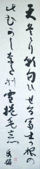 吉野秀雄歌幅「天そゝり」