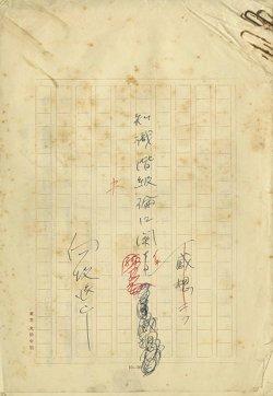 画像1: 向坂逸郎草稿「知識階級論に関する感想二つ」