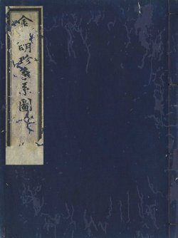 画像1: 明珍家系図
