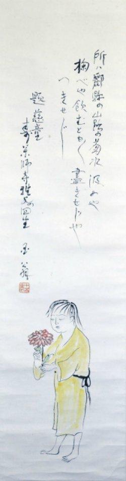 画像1: 満谷国四郎画賛幅「菊慈童」