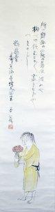 満谷国四郎画賛幅「菊慈童」