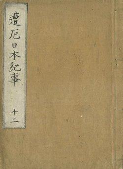 画像1: ゴロウニン 遭厄日本記事巻之12