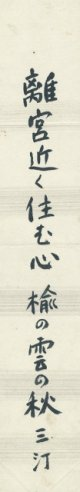 久米正雄短冊「離宮近く」