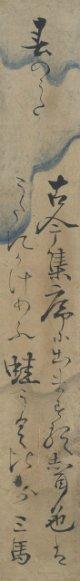 式亭三馬短冊「春のうた」