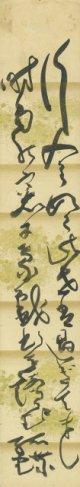 馬場孤蝶短冊九葉