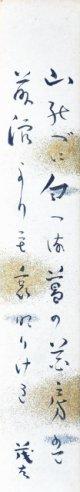 斎藤茂吉短冊「山のべに」