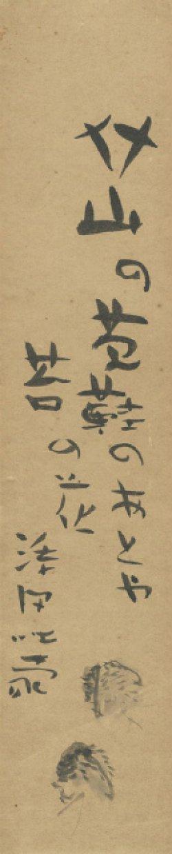 画像1: 添田知道短冊「介山の草鞋のあとや苔の花」