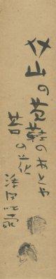 添田知道短冊「介山の草鞋のあとや苔の花」
