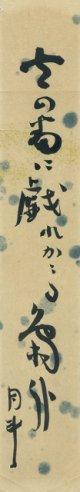 青木月斗短冊「戯れかかる」