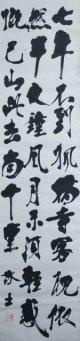 宮島詠士書幅「七年不到楓」