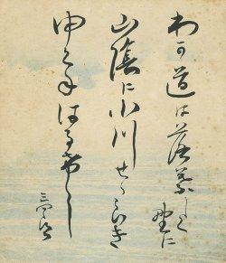 画像1: 石川三四郎小色紙「わが道は」