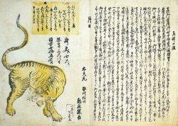 画像1: 引札 「虎と鳥」 色刷版画