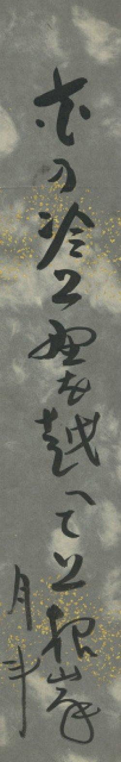 画像1: 青木月斗短冊「花の冷上野を超へて上根岸」