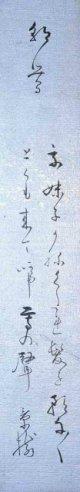 香川景樹短冊「朝鶯」