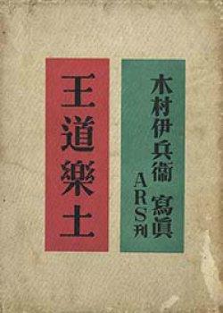 画像1: 王道楽土