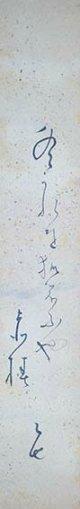 中川乙由短冊「冬がれを」