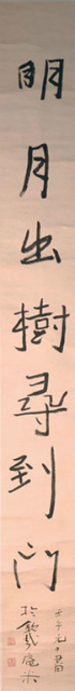 画像1: 青木木米書幅「明月」