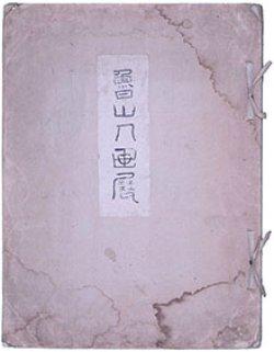 画像1: 魯山人画展