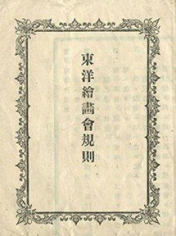 画像1: 東洋絵画会規則
