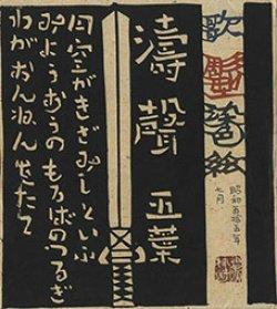 画像1: 神崎温順型絵染色紙「濤聲」5葉