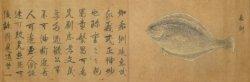 画像1: 伝多田満仲筆「十二物図並題言」一巻