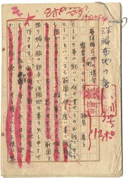 画像1: 福島慶子草稿「洋服布地の話」
