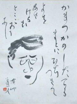 画像1: 会津八一自画像画賛幅「かまづかの」