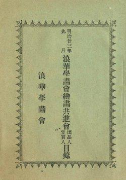 画像1: 明治23年9月浪華学画会絵画共進会出品人受賞人目録