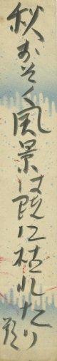 萩原朔太郎短冊額「秋おそく」