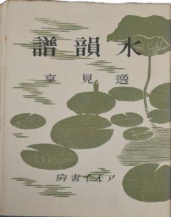 画像1: 書窓版画帖十連聚 水韻譜