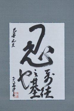 画像1: 平櫛田中書幅「忍」