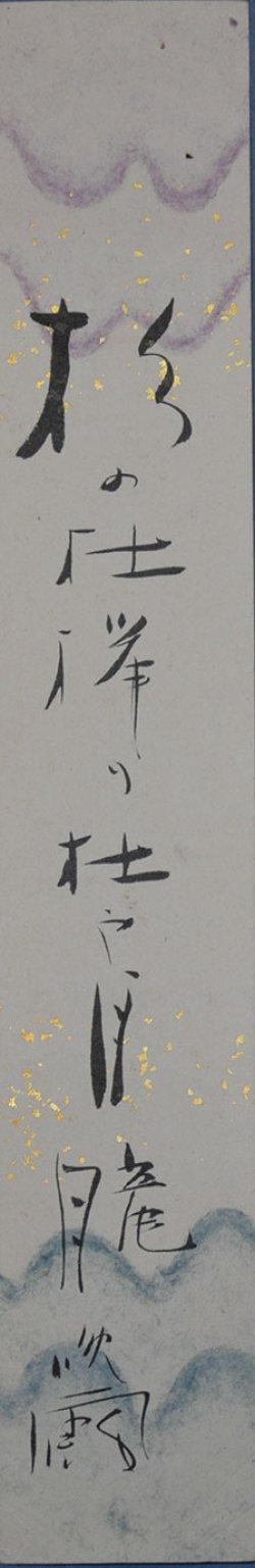 画像1: 丸山晩霞俳句短冊