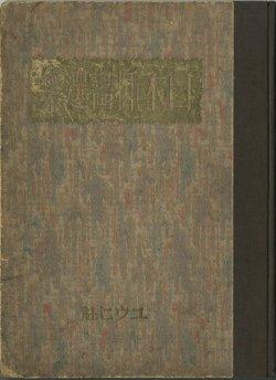 画像1: 日本挿画選集