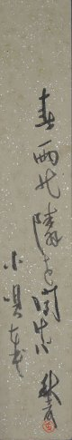 徳田秋聲俳句短冊「春雨の」