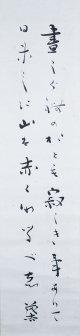斎藤茂吉歌幅「昼しぐれの」