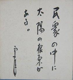 画像1: 秋田雨雀色紙「民衆の」