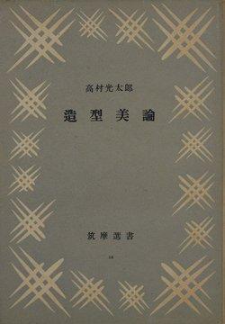 画像1: 造型美論 筑摩選書