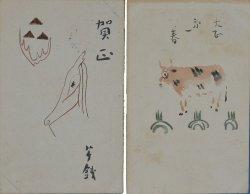 画像1: 小川芋銭水彩年賀状2枚