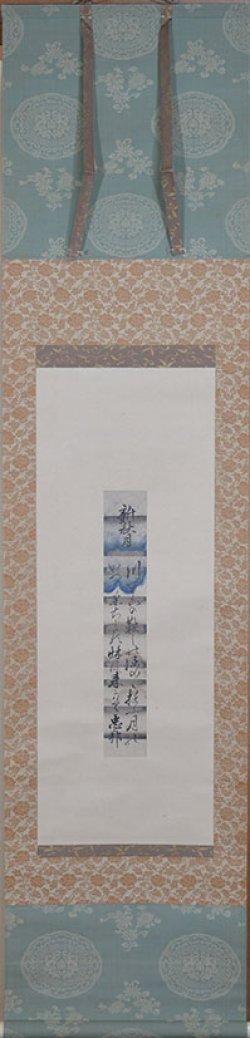 画像1: 水野忠邦短冊幅「新秋月」