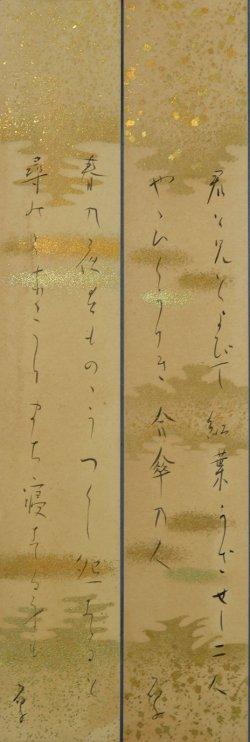 画像1: 与謝野晶子 短冊2枚