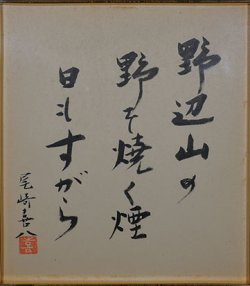 画像1: 尾崎喜八色紙額「野辺山の」