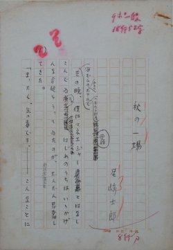 画像1: 尾崎士郎草稿「秋の一場」